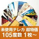 セット販売 105度 テレホンカード 未使用 テレカ 1枚?まとめて【未使用品】【中古】