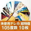 セット販売 105度 テレホンカード 未使用 テレカ