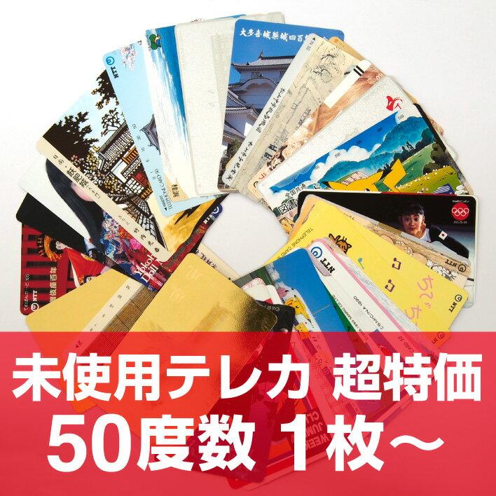 セット販売 50度 テレホンカード 未使用 テレ...の商品画像