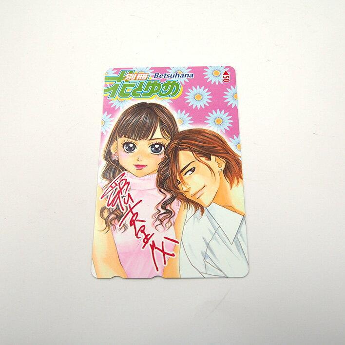 別冊 花とゆめ 羅川真里茂 テレホンカード 50...の商品画像
