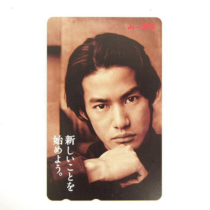 竹野内豊 テレホンカード 50度 テレカ【未使用品】【中古】