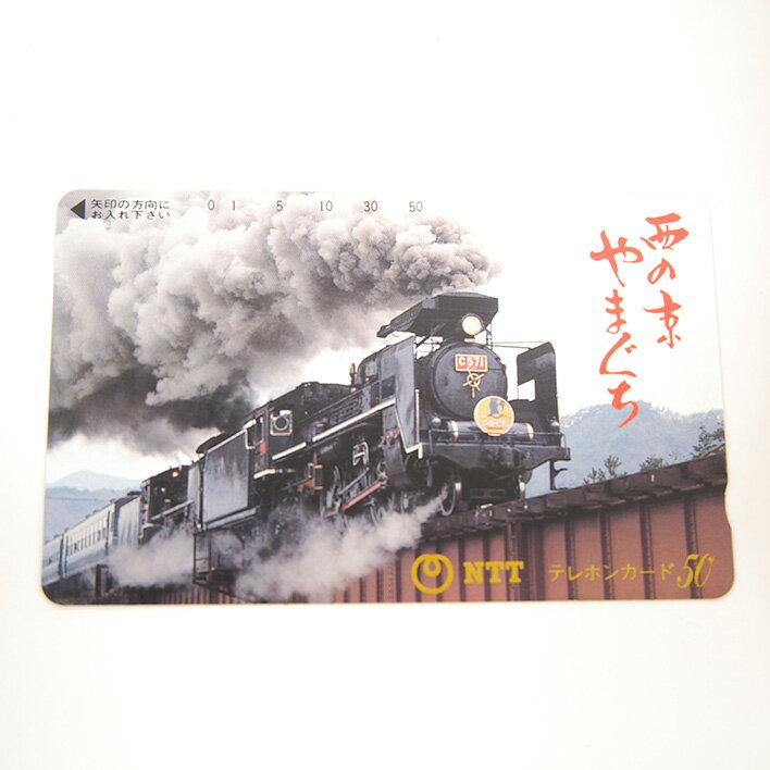 鉄道 テレホンカード 50度 テレカ【未使用品】...の商品画像