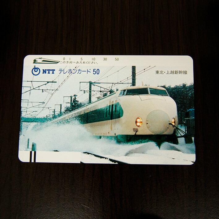 東北・上越新幹線 テレホンカード 50度 テレカ【未使用品】【中古】