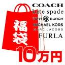 福袋 10万円 コーチ・ケイトスペード・マイケルコース・トリ...