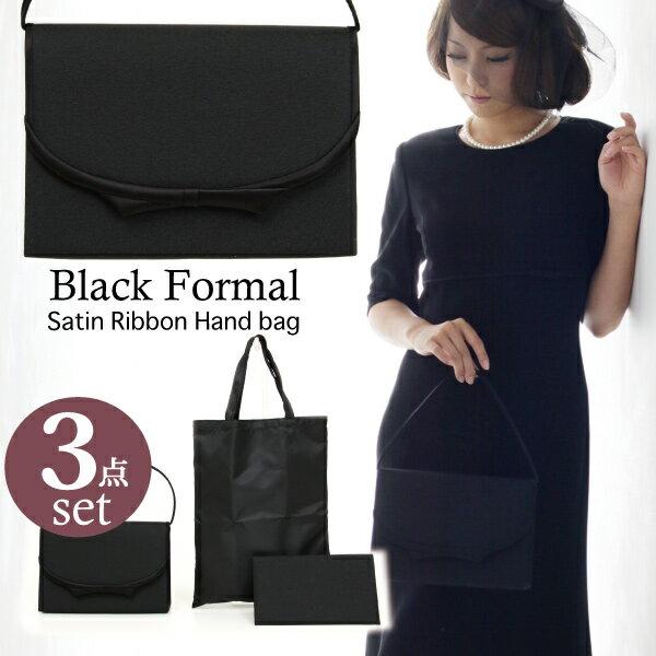 【送料無料】3点セット リボン フォーマルバッグ ブラックフォーマル バッグ 黒 葬儀 お…...:brandcouture:10004576