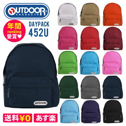【P10倍:2/28 9___59迄】OUTDOOR リュック アウトドア OUTDOOR PRODUCTS リュックサック OD-452u 遠足 通学 <strong>レディース</strong> メンズ 防災 非常 OUTDOOR <strong>バッグ</strong> プロダクツ デイパック 通学 452u BC