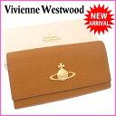 ヴィヴィアンウエストウッド Vivienne Westwood 長財布 がま口 二つ折り メンズ可 ゴールドオーブ 3118C982 ライトブラウン×ゴールド レザー (あす楽対応) 美品 【中古】 J9352