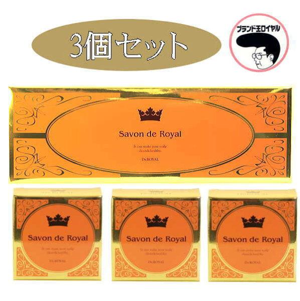 高級枠練石けんSavon de Royal 3個セット ギフト 赤ちゃんにも使える!