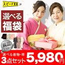 【送料無料】 着物 福袋 3点セット 選べる 福袋 女性用 正絹 良品 訪問着 留袖 振袖