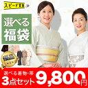 【ポイント20倍】【送料無料】 着物 福袋 3点セット 選べ...