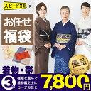 【ポイント20倍】着物 福袋 3点セット 女性用 正絹 優品...