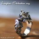 ふわふわしっぽのチワワリング  Longhair Chihuahua ring 【送料無料】犬 わんこ指輪 リング プレゼント dr-01