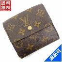 [半額セール]ルイヴィトン LOUIS VUITTON 財布 二つ折り財布 Wホック財布 モノグラム 中古 X12509