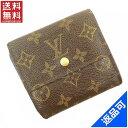 [半額セール]ルイヴィトン LOUIS VUITTON 財布 二つ折り財布 Wホック財布 M61652 ポルトモネビエカルトクレディ モノグラム 中古 X14783