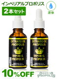 【500クーポン付】インペリアルプロポリス液体タイプ30ml 2本セット - アルテピリンC含有の高濃度当店売上No.1! 【smtb-TK】