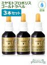 【送料無料】ミヤモトプロポリスゴールドラベル30ml 3本セット | 飲みやすいのに高濃