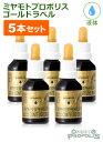 【送料無料】ミヤモトプロポリスゴールドラベル30ml 5本セット | 飲みやすいのに高濃