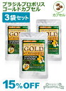 安いプロポリス・使いやすいプロポリス・選べるプロポリス ブラジルプロポリス ゴールドカプセル42粒 3袋セット 10P03Dec16