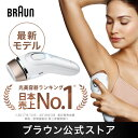 【ポイント10倍】ブラウン 光美容器 シルクエキスパート B...