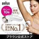 【ポイント10倍】 ブラウン 光美容器 シルクエキスパート ...