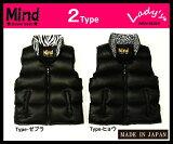 【】★Mind★ (マインド)Down Vest レディース【ダウンベスト】 ゼブラ & ヒョウ【fs12m12】