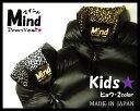 【日本製】★Mind★(マインド)Down Vestキッズ【ダウンベスト】Kids【子供用】★ヒョウ★MADE IN JAPAN【高品質】