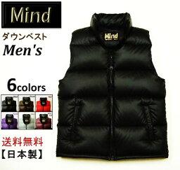 【送料無料】★Mind★ (マインド) Down Vest メンズ 【<strong>ダウンベスト</strong>】 Men's 6colors MADE IN JAPAN【11mfss11】日本製【高品質・大人気】