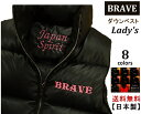 【送料無料】☆★BRAVE★☆ (ブレイヴ) Down Vest レディース 【ダウンベスト】 Lady's 8COLORS 【Japan☆Spirit】日本製【高品質】