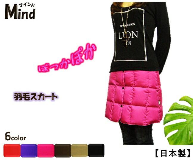 大人気の羽毛スカート★Mind★【マインド】防寒&節電対策に!【日本製】