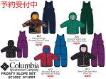 Columbia コロンビア Frosty Slope Set SY1092 SC1092 フロスティ スロープ セット スノー ウェア スキー ウェア キッズ 子供用 セット 上下 防水 ソリ 冬 雪 遊び 子供 アウトドア ジャンパー アノラック