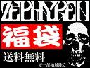 ZEPHYREN ゼファレン 2016 福袋 メンズ 福袋 HAPPY BAG 福袋 送料無料