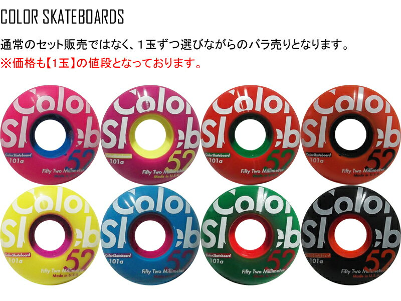 COLOR SKATEBOARDS COLORS...の商品画像