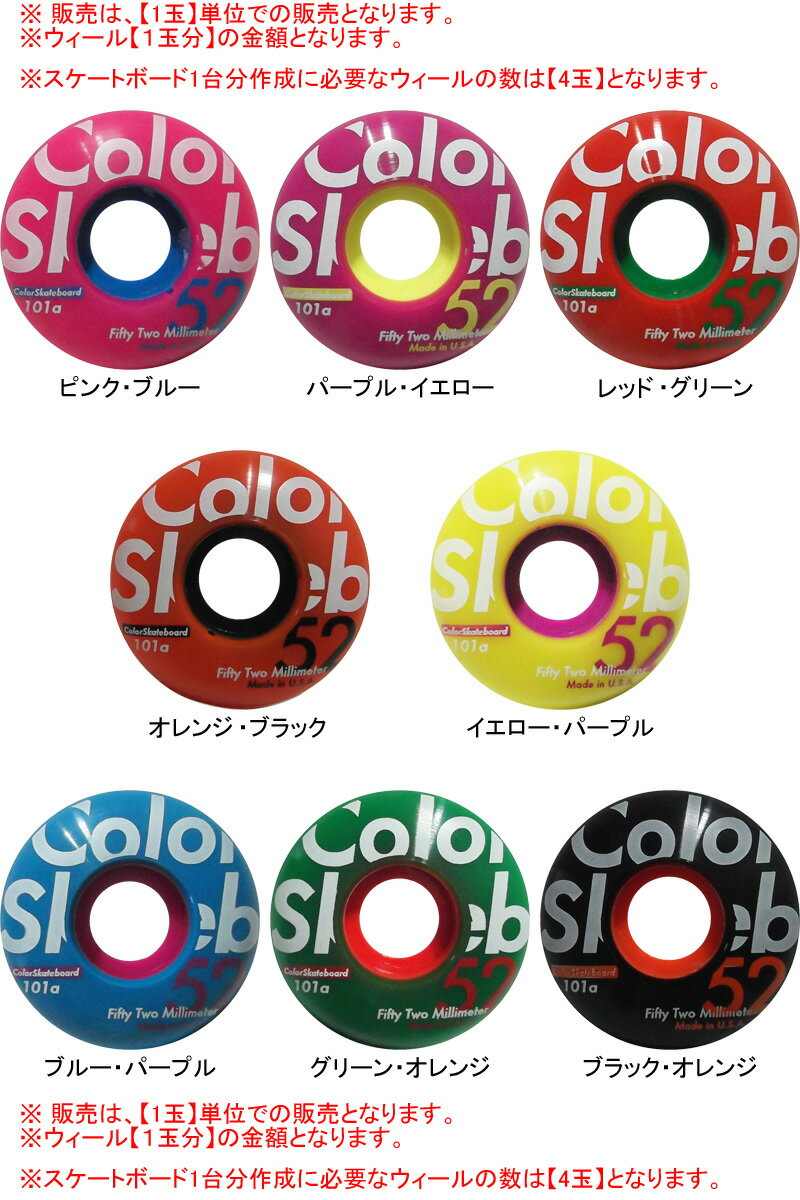 COLOR SKATEBOARDS COLOR...の紹介画像2