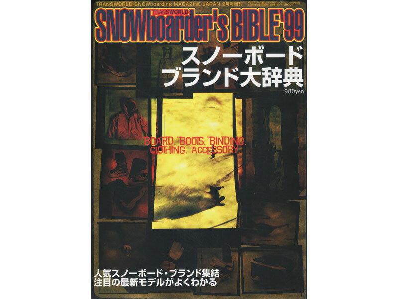 スノーボード カタログ スノーボードギアカタログ 99-00 バックナンバー 本 SNOWBOARDERS BIBLE スノーボーダーズバイブル TRANSWORLD トランスワールド