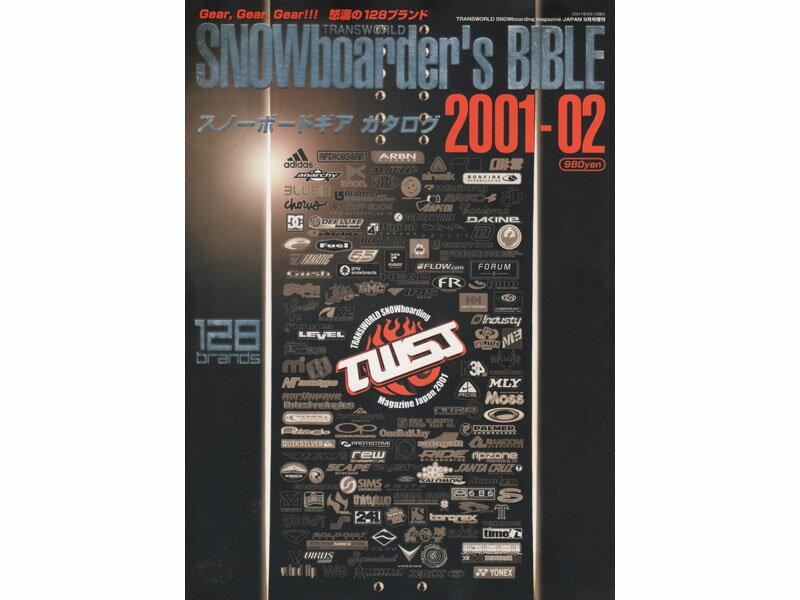 スノーボード カタログ スノーボードギアカタログ 01-02 バックナンバー 本 SNOWBOARDERS BIBLE スノーボーダーズバイブル TRANSWORLD トランスワールド