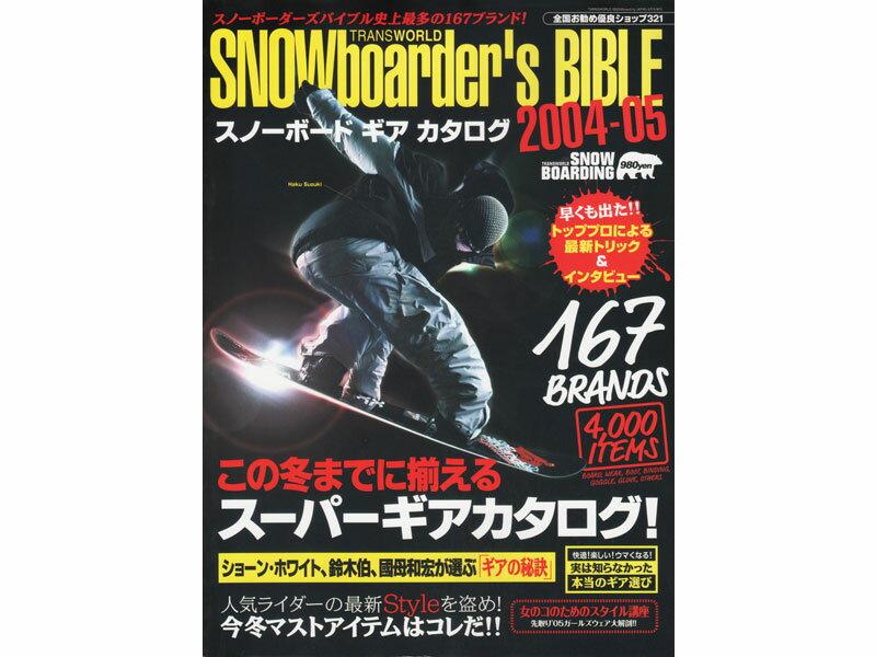 スノーボード カタログ スノーボードギアカタログ 04-05 バックナンバー 本 SNOWBOARDERS BIBLE スノーボーダーズバイブル TRANSWORLD トランスワールド