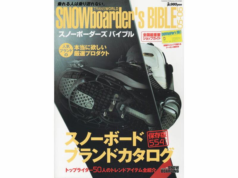 スノーボード カタログ スノーボードギアカタログ 05-06 バックナンバー 本 SNOWBOARDERS BIBLE スノーボーダーズバイブル TRANSWORLD トランスワールド