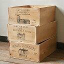 RoomClip商品情報 - BREA ワイン木箱 収納ボックス【アンティーク ワインボックス 大】新聞ストッカー おもちゃ箱/西海岸