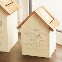 【BREA】【ハウス型 ダストボックス No.2小】ゴミ箱/くず入れ/木製