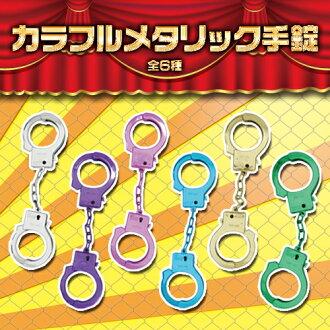Carafrmetallick 手銬鑰匙
