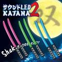 楽天B-PLANET innovationサウンドLED-KATANA-2(2本セット)【おもちゃ/刀/LED/ビッグサイズ/光る/動く/サウンド/プレゼント/ギフト/男の子】