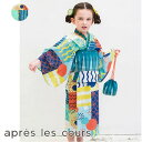 ネット限定SunnyLandscape浴衣セット ▽▽ apreslescours アプレレクール 子ども 子供 2