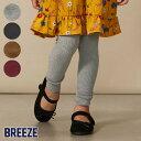 リブレギンス ▽▽ 女の子 BREEZE ブリーズ 子供服 ...