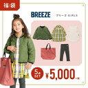 BREEZE(ブリーズ) GIRLS福袋5点セット2020_...