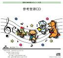 器楽合奏楽譜 AS-120「乾杯」用 参考音源CD