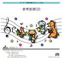 キーボード鼓隊楽譜 MS-099「ぼくらはみらいのたんけんたい」用 参考音源CD