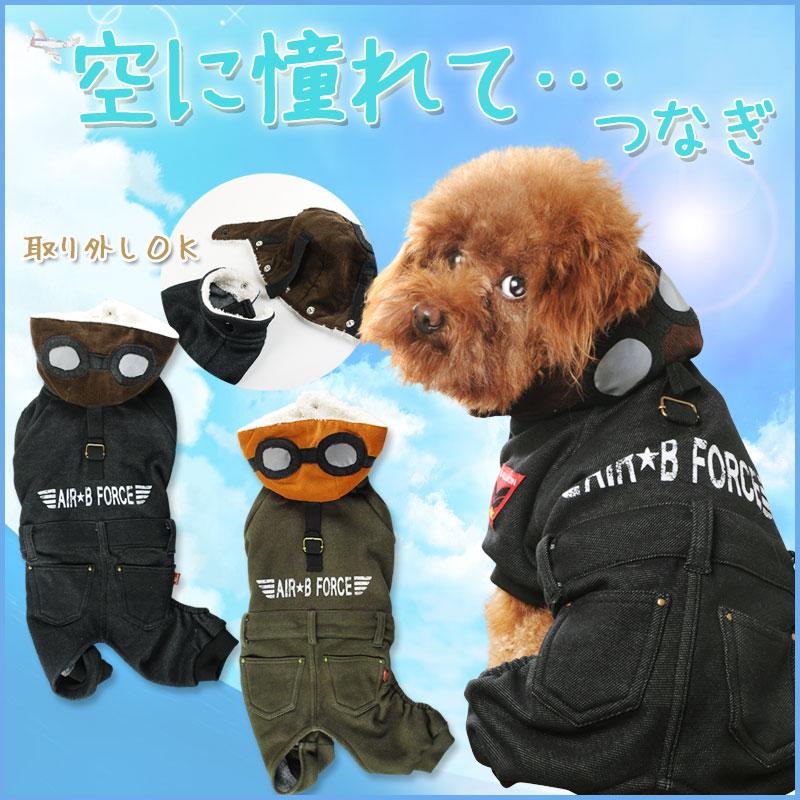 秋 冬 犬服 ゴーグル フード つなぎ カバーオール エアバルーン ペット 犬 服 (ドッグ ウエア ドッグウエア) 小型犬 ペット服 ペットウェア