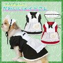 秋 冬 犬 服 ドッグ ウエア かわいいメイドさん ハロウィン コスプレ 衣装 エアバルーン 小型犬 中型犬 ペット コスチューム