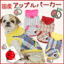 セール 犬服 エアバルーン 国産アップル パーカー ドッグウエア 小型犬 ダックス (春 夏) ペット服 ペットウェア