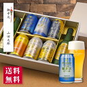 お中元 ビール ギフト 御中元 送料無料 飲み比べ 詰め合わせ クラフトビール 軽井沢ビール330ml瓶×2本 350ml缶×6本 G-RI